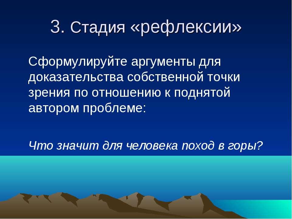 3. Стадия «рефлексии» Сформулируйте аргументы для доказательства собственной ...