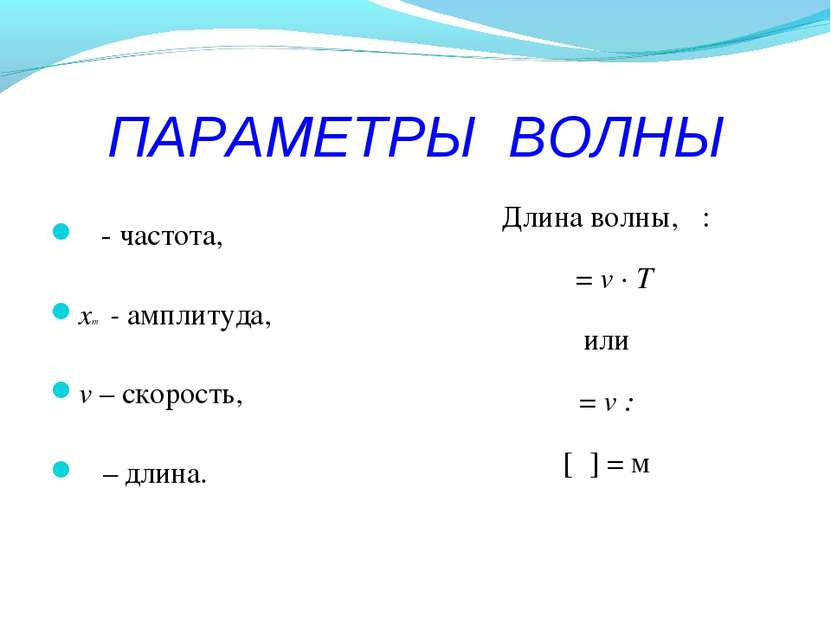 ПАРАМЕТРЫ ВОЛНЫ ν - частота, xm - амплитуда, v – скорость, λ – длина. Длина в...