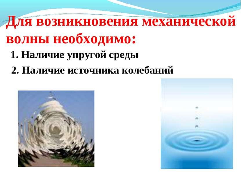 Для возникновения механической волны необходимо: 1. Наличие упругой среды 2. ...