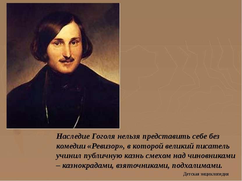 Наследие Гоголя нельзя представить себе без комедии «Ревизор», в которой вели...