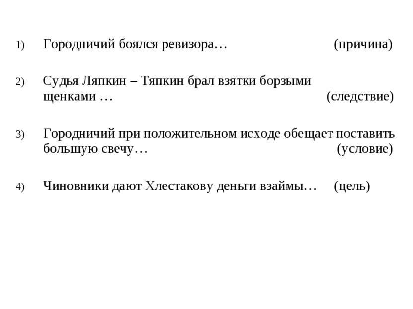 Городничий боялся ревизора… (причина) Судья Ляпкин – Тяпкин брал взятки борзы...