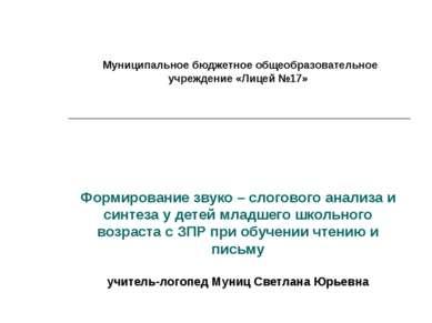 Муниципальное бюджетное общеобразовательное учреждение «Лицей №17» Формирован...