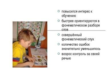 повысился интерес к обучению быстрее ориентируются в фонематическом разборе с...