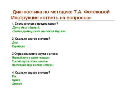 Диагностика по методике Т.А. Фотековой Инструкция «ответь на вопросы»: 1. Ско...
