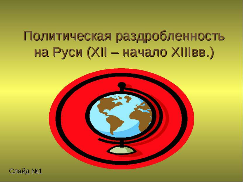 Политическая раздробленность на Руси (XII – начало XIIIвв.) Слайд №1