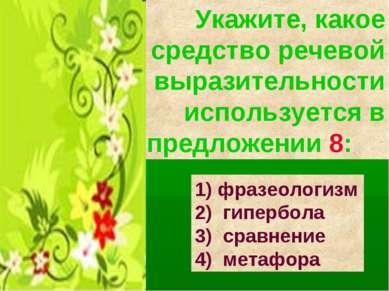 Укажите, какое средство речевой выразительности используется в предложении 8:...