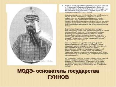 МОДЭ- основатель государства ГУННОВ Первым же объединителем державы Хунну был...