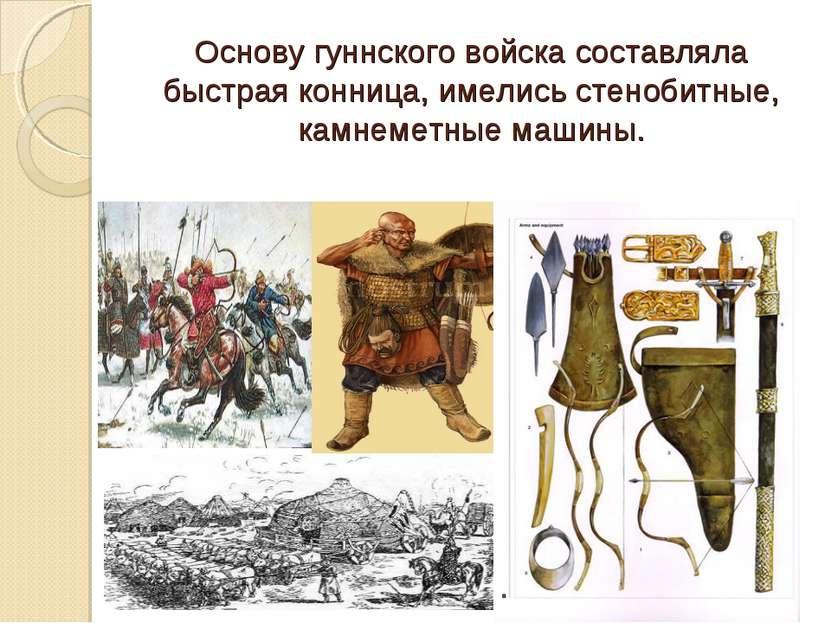 Основу гуннского войска составляла быстрая конница, имелись стенобитные, камн...
