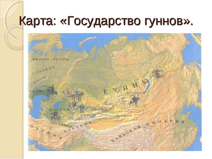Карта: «Государство гуннов».