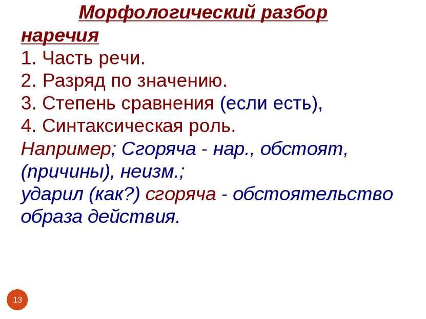 Морфологический разбор наречия 1. Часть речи. 2. Разряд по значению. 3. Степе...