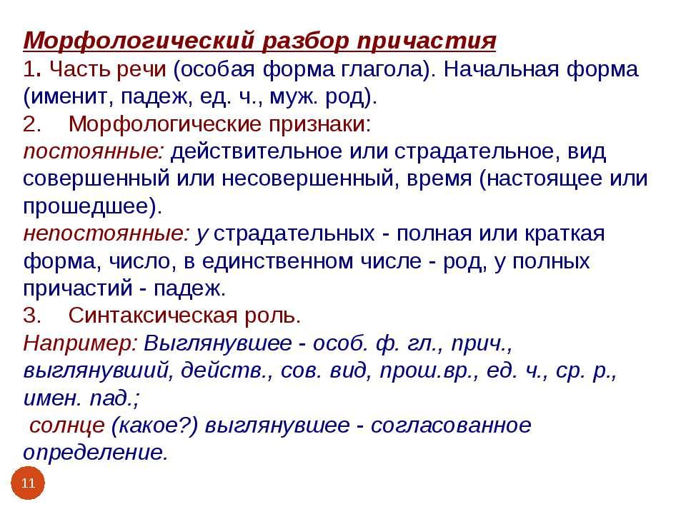Морфологический разбор причастия 1. Часть речи (особая форма глагола). Началь...