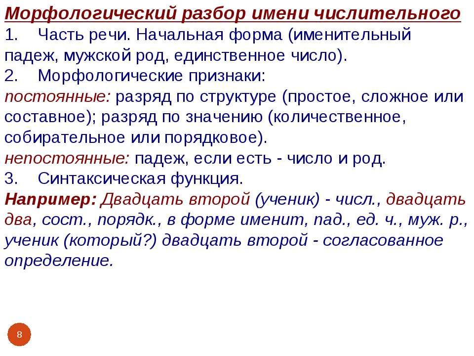 Морфологический разбор имени числительного 1. Часть речи. Начальная форма (им...
