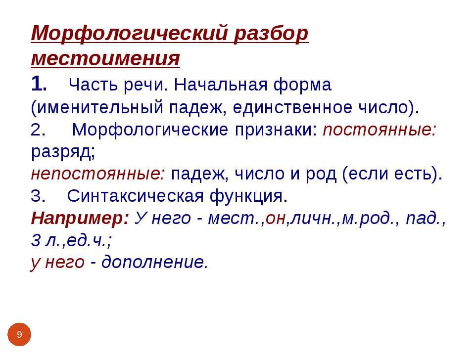 Морфологический разбор местоимения 1. Часть речи. Начальная форма (именительн...