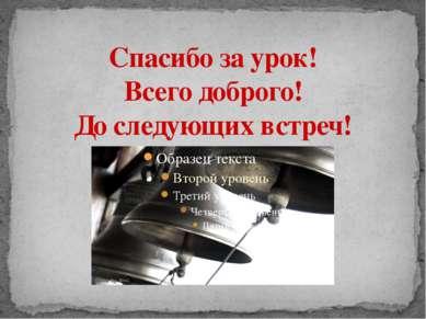 Спасибо за урок! Всего доброго! До следующих встреч! Сухоребров В.В., 2012 г.