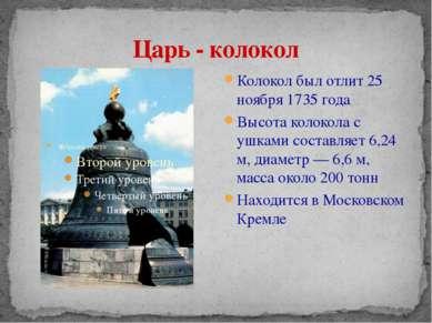 Царь - колокол Колокол был отлит 25 ноября 1735 года Высота колокола с ушками...
