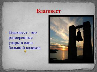 Благовест Благовест - это размеренные удары в один большой колокол. Сухоребро...