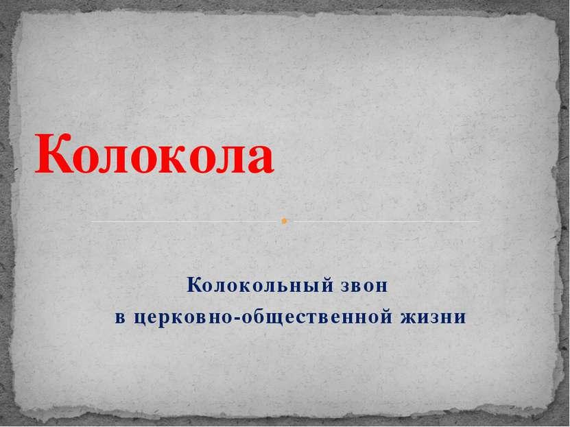 Колокольный звон в церковно-общественной жизни Колокола Сухоребров В.В., 2012 г.
