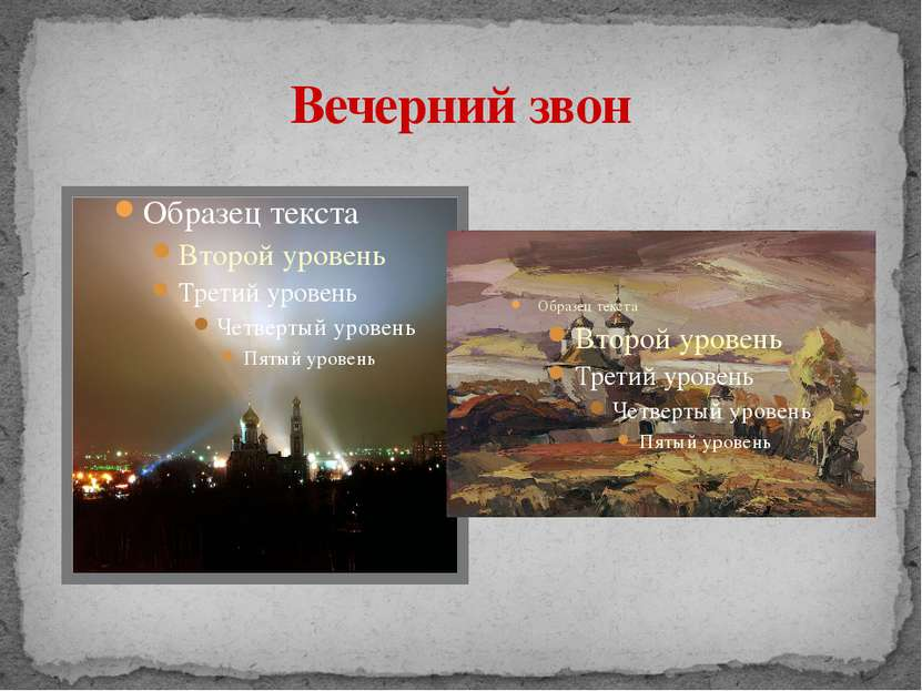 Вечерний звон Сухоребров В.В., 2012 г.