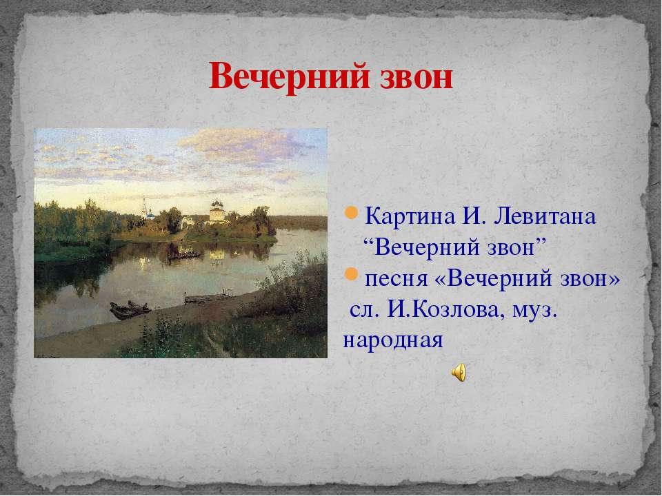 """Вечерний звон Картина И. Левитана """"Вечерний звон"""" песня «Вечерний звон» сл. И..."""
