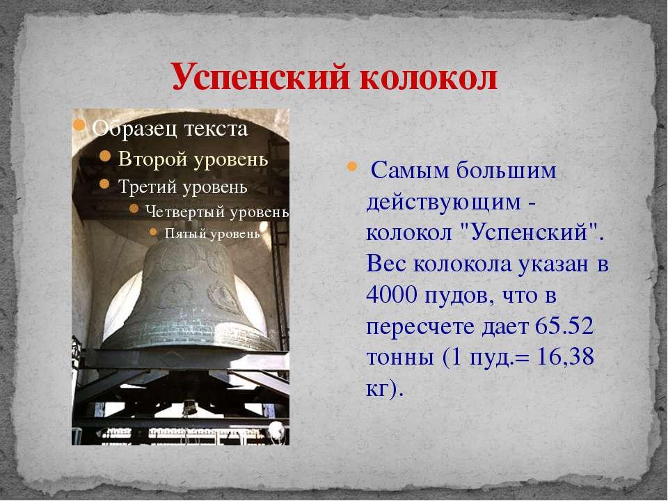 """Успенский колокол Самым большим действующим - колокол """"Успенский"""". Вес колоко..."""