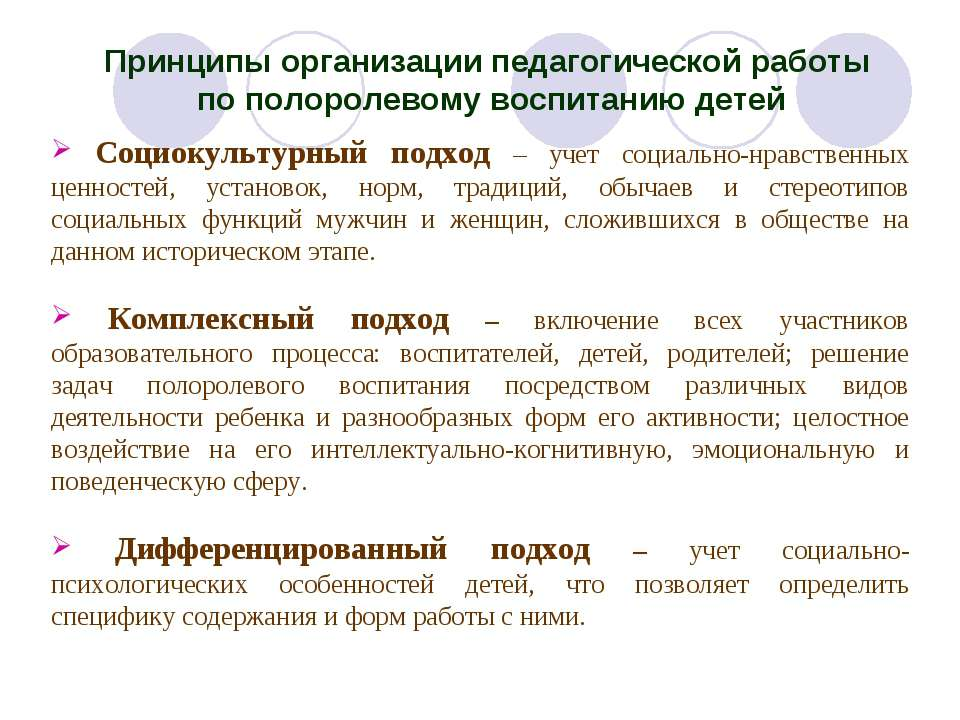Принципы организации педагогической работы по полоролевому воспитанию детей С...