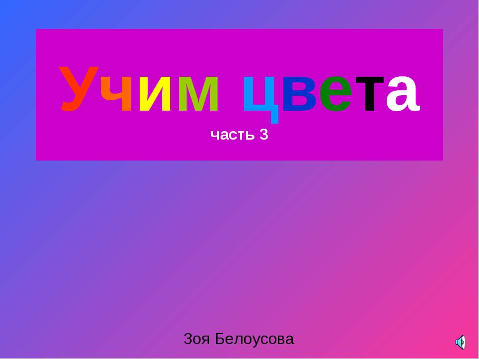 Учим цвета часть 3 Зоя Белоусова