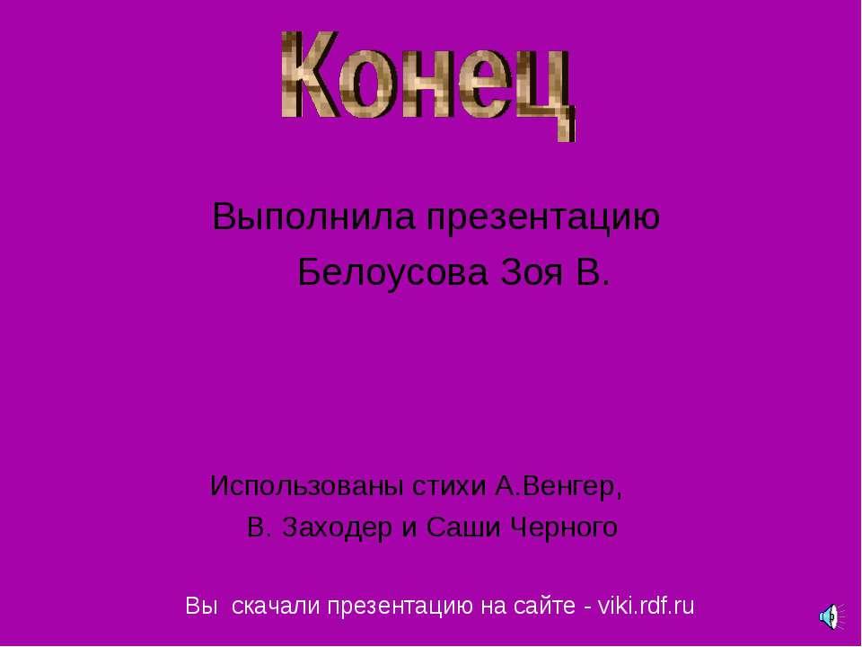 Выполнила презентацию Белоусова Зоя В. Использованы стихи А.Венгер, В. Заходе...