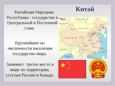 Китай Китайская Народная Республика - государство в Центральной и Восточной А...