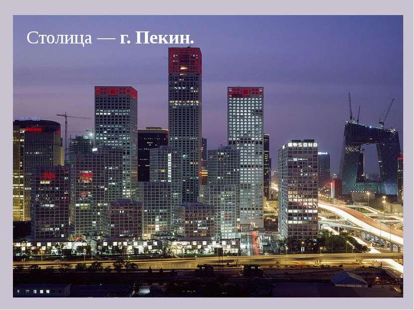 Столица — г. Пекин.