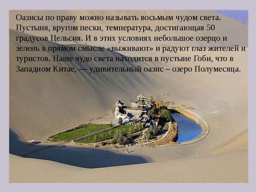 Оазисы по праву можно называть восьмым чудом света. Пустыня, кругом пески, те...