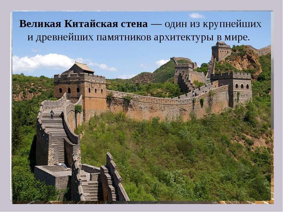 Великая Китайская стена — один из крупнейших и древнейших памятников архитект...
