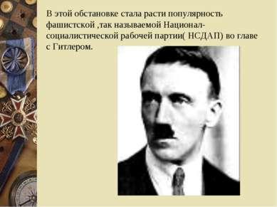 В этой обстановке стала расти популярность фашистской ,так называемой Национа...