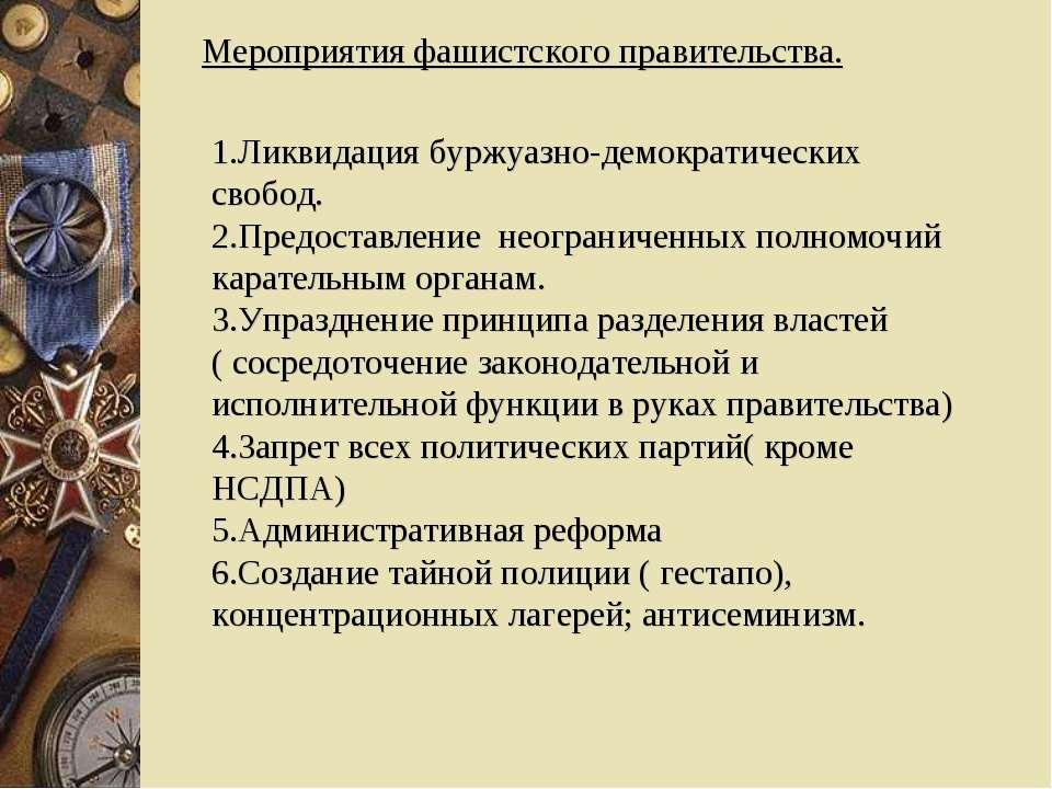 Мероприятия фашистского правительства. 1.Ликвидация буржуазно-демократических...