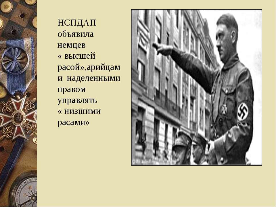 НСПДАП объявила немцев « высшей расой»,арийцами наделенными правом управлять ...