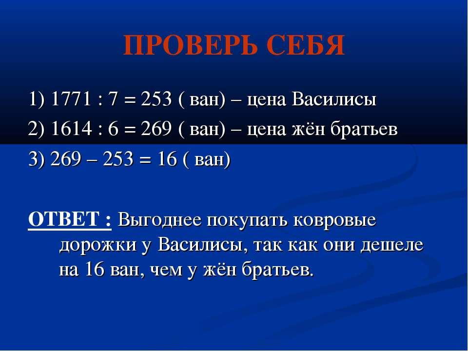 ПРОВЕРЬ СЕБЯ 1) 1771 : 7 = 253 ( ван) – цена Василисы 2) 1614 : 6 = 269 ( ван...