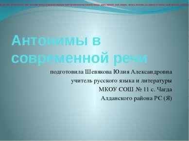 Антонимы в современной речи подготовила Шевякова Юлия Александровна учитель р...