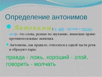 Определение антонимов Антонимы (гр. anti - против + onyma - имя) - это слова,...