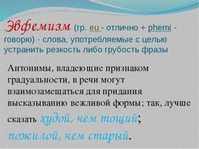 Эвфемизм (гр. eu - отлично + phemi - говорю) - cлова, употребляемые с целью у...