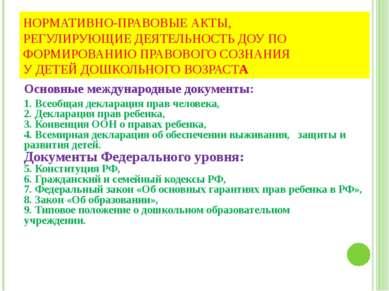 Основные международные документы: 1. Всеобщая декларация прав человека, 2. Де...