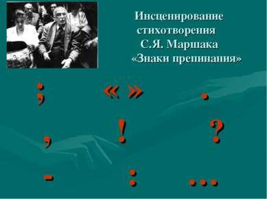 Инсценирование стихотворения С.Я. Маршака «Знаки препинания» ; « » . , ! ? - : …