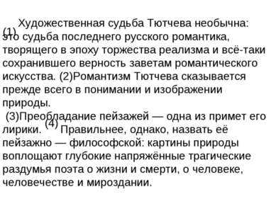 Художественная судьба Тютчева необычна: это судьба последнего русского романт...