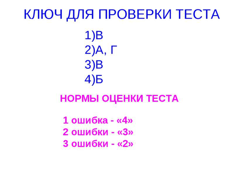 КЛЮЧ ДЛЯ ПРОВЕРКИ ТЕСТА 1)В 2)А, Г 3)В 4)Б НОРМЫ ОЦЕНКИ ТЕСТА 1 ошибка - «4» ...