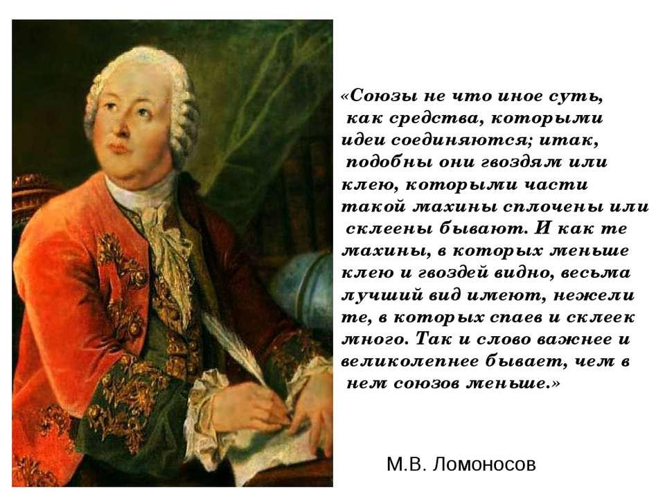 «Союзы не что иное суть, как средства, которыми идеи соединяются; итак, подоб...