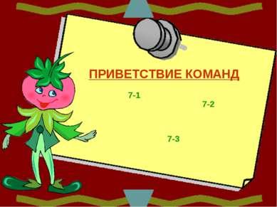 ПРИВЕТСТВИЕ КОМАНД 7-1 7-3 7-2