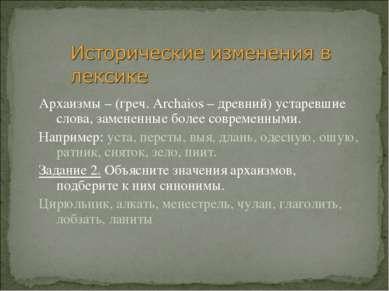 Архаизмы – (греч. Archaios – древний) устаревшие слова, замененные более совр...