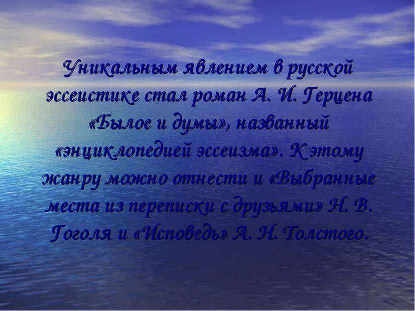 Уникальным явлением в русской эссеистике стал роман А. И. Герцена «Былое и ду...