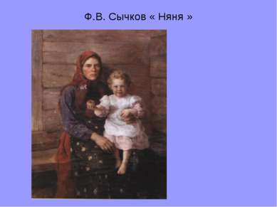 Ф.В. Сычков « Няня »