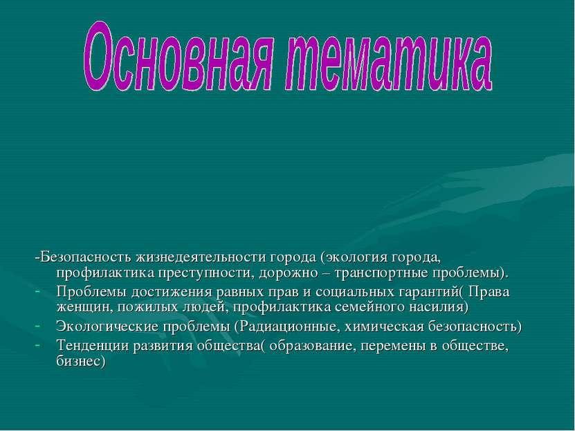 -Безопасность жизнедеятельности города (экология города, профилактика преступ...