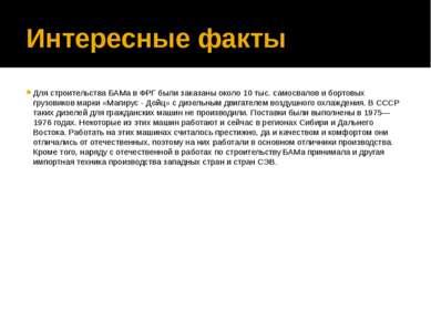 Интересные факты Для строительства БАМа вФРГбылизаказаны около 10тыс. сам...