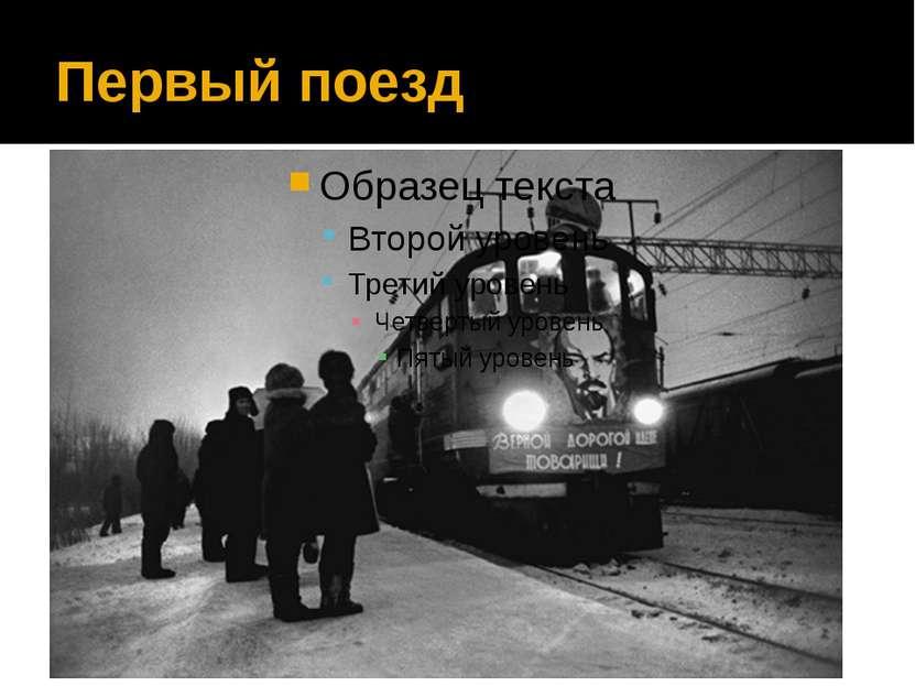 Первый поезд